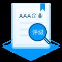 AAA 企业信用评级