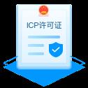 ICP许可证申请