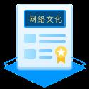 网络文化经营许可证申请
